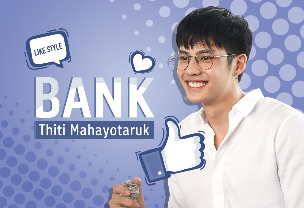 Bank - Thiti Mahayotaruk แบงค์ - ธิติ มหาโยธารักษ์
