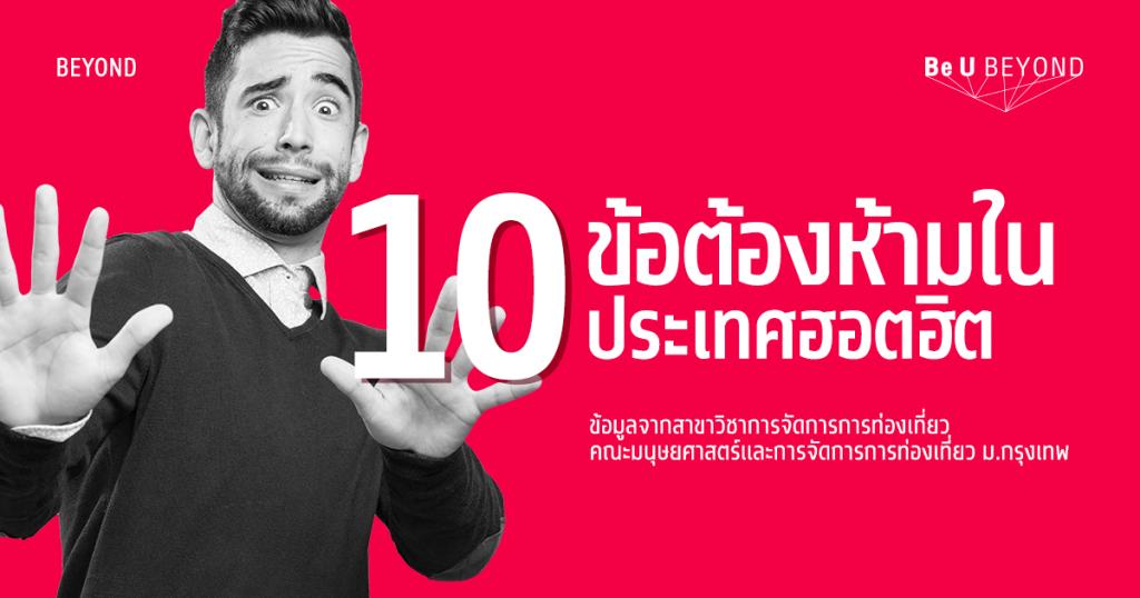 10 ข้อต้องห้ามใน 10 ประเทศฮอตฮิต