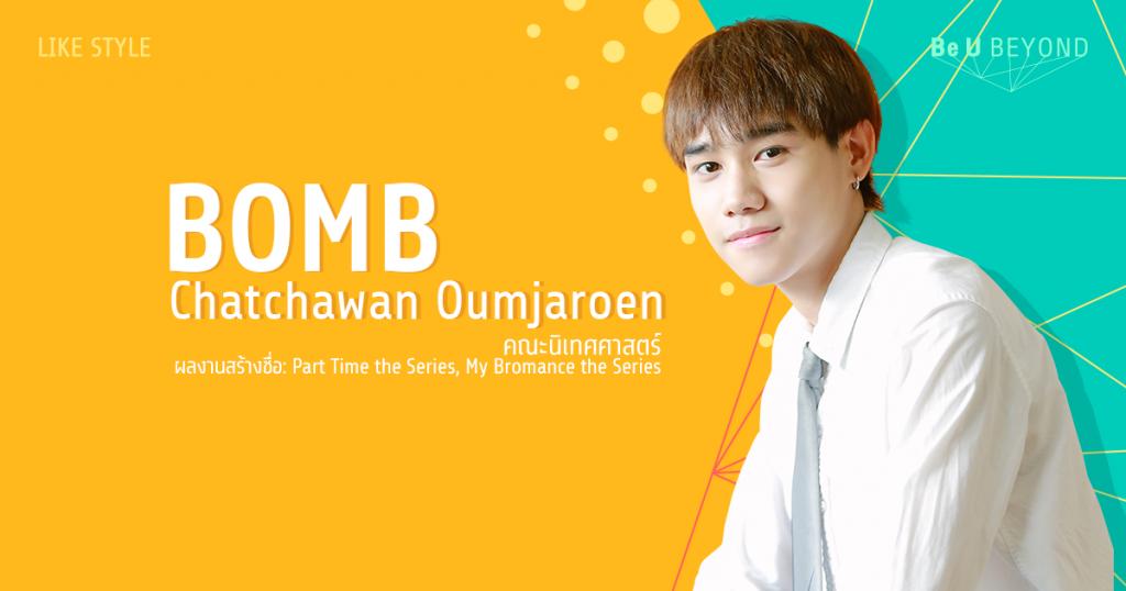 Bomb - Chatchawan Oumjaroen บอมบ์ – ชัชวาลย์ อ่วมเจริญ