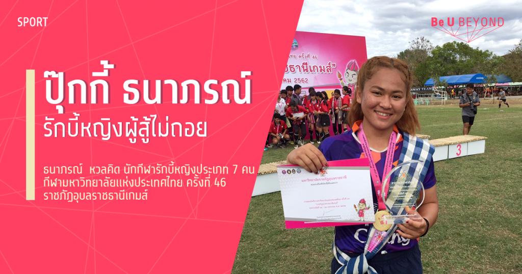 Thanaphon Huankid